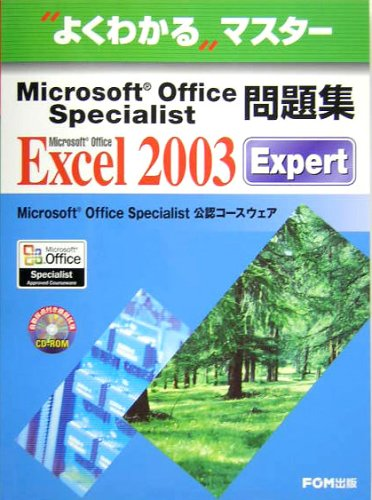 Microsoft Office Specialist問題集 Microsoft Office Excel 2003 Expert