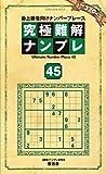 究極難解ナンプレ45 (晋遊舎ムック)