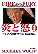 マイケル ウォルフ (著), 関根 光宏 (翻訳), 藤田 美菜子 (翻訳)(1)新品: ¥ 1,750ポイント:175pt (10%)