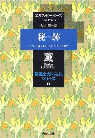 秘跡 ―修道士カドフェルシリーズ(11) (光文社文庫)の詳細を見る