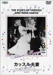 カッスル夫妻 [DVD]