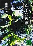 珠玉の短編 (講談社文庫) 画像
