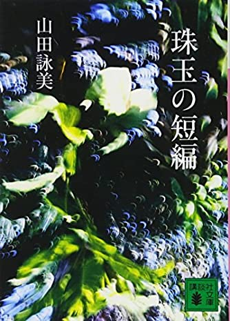 珠玉の短編 (講談社文庫)