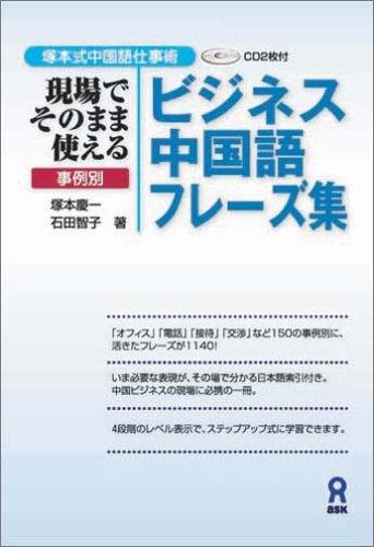 塚本式中国語仕事術 現場でそのまま使える事例別ビジネス中国語フレーズ集の詳細を見る