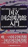 国立国会図書館入門 (三一新書)