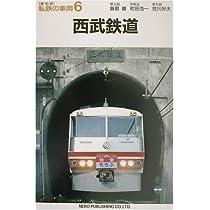 西武鉄道 (私鉄の車両6)