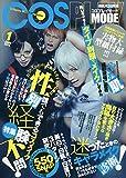 COSPLAY MODE(コスプレイモード) 2019年 01 月号 [雑誌]