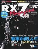 RX-7 Magazine (アールエックスセブン マガジン) 2009年 06月号 [雑誌]