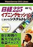DVD 日経225イブニングセッションにおけるシステムトレード (<DVD>)