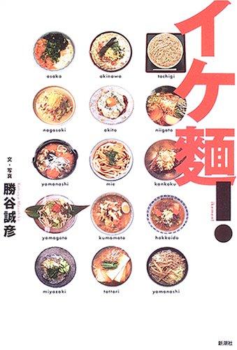 イケ麺!の詳細を見る