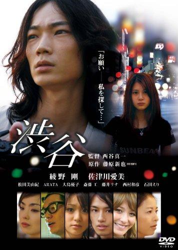 渋谷 [DVD]の詳細を見る