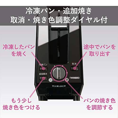 ツインバード工業『ポップアップトースター(TS-D424B)』
