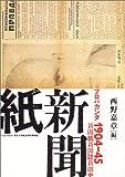 プロパガンダ1904‐45―新聞紙・新聞誌・新聞史 (東京大学コレクション)