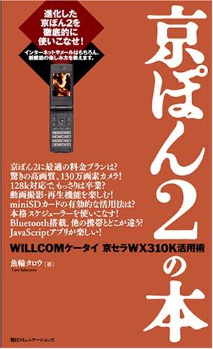 京ぽん2の本—WILLCOMケータイ 京セラWX310K活用術
