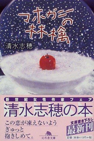 マホガニーの林檎 (幻冬舎文庫)の詳細を見る
