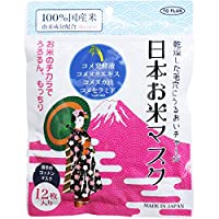 日本のお米マスク 12枚入(単品1個)