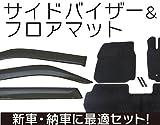 ダイハツ ウェイク WAKE LA700・710S 平成26年9月~ お得なカーライフ応援セット!純正型サイドバイザー&フロアマット【ブラック】