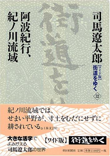 ワイド版 街道をゆく〈32〉阿波紀行、紀ノ川流域の詳細を見る