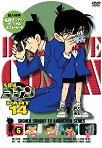 名探偵コナンDVD PART14 vol.6