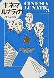 キネマ・ルナティカ / イタガキ ノブオ のシリーズ情報を見る