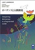 UNDP人間開発報告書〈2002〉ガバナンスと人間開発