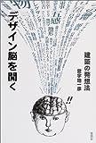 デザイン脳を開く—建築の発想法