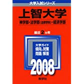 上智大学(神学部・法学部〈法律学科〉・経済学部) 2008年度版