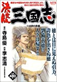 決定版三国志 13 (MFコミックス)