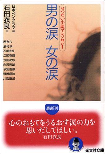 男の涙 女の涙―せつない小説アンソロジー (光文社文庫)の詳細を見る