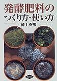 発酵肥料のつくり方・使い方 画像