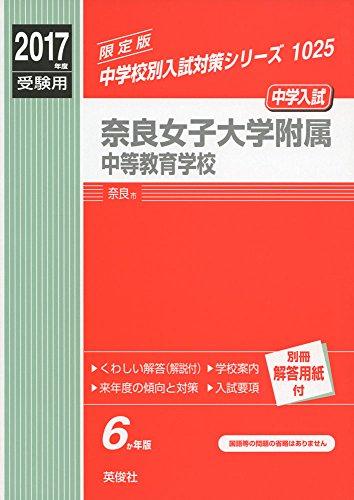 奈良女子大学附属中等教育学校   2017年度受験用 赤本 1025 (中学校別入試対策シリーズ)