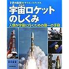 宇宙ロケットのしくみ―人類が宇宙に行くための唯一の手段 (子供の科学サイエンスブック)