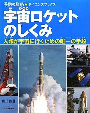 宇宙ロケットのしくみ―人類が宇宙に行くための唯一の手段 (子供の科学サイエンスブック)の詳細を見る