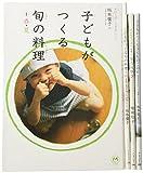 子どもとはじめる「食育」セット(全4冊)