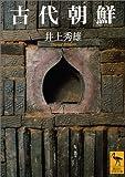古代朝鮮 (講談社学術文庫) 画像