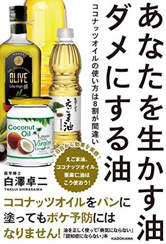 あなたを生かす油 ダメにする油 ココナッツオイルの使い方は8割が間違い