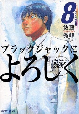 ブラックジャックによろしく (8) (モーニングKC)