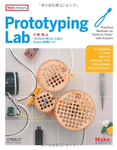 Prototyping Lab ―「作りながら考える」ためのArduino実践レシピ (Make:PROJECTS)の詳細を見る