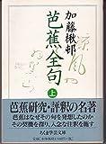 芭蕉全句〈上〉 (ちくま学芸文庫)