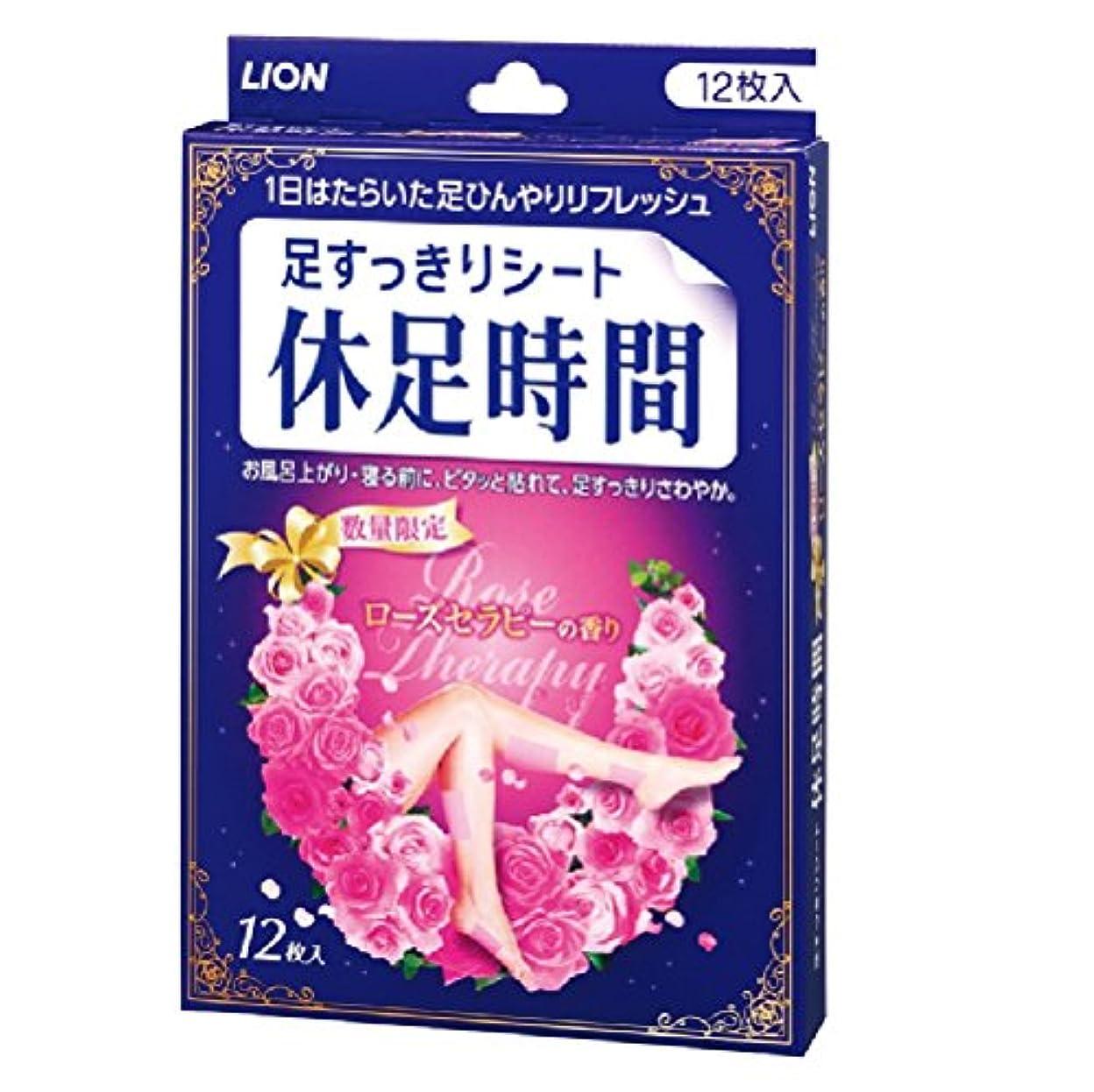 ステッチラダアイドル休足時間 ローズセラピーの香り 12枚