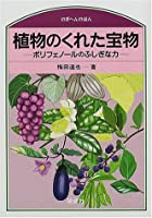 植物のくれた宝物―ポリフェノールのふしぎな力 (のぎへんのほん)