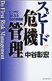 「スピード危機管理―ピンチに強くなる52の具体例 」中谷 彰宏