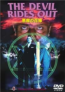 悪魔の花嫁 [DVD]