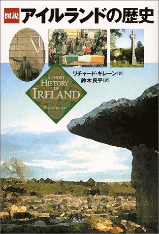 図説 アイルランドの歴史の詳細を見る