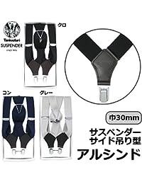 Taniwatari タニワタリ サスペンダー ビジネス サイド吊り型 巾30mm アルシンド  クロ?636272-1