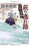 若殿八方破れ  萩の逃れ路 (徳間文庫)