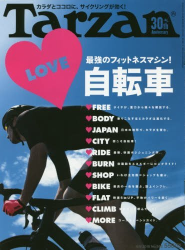 Tarzan(ターザン) 2016年 6月9日号 [最強のフィットネスマシン! LOVE・自転車]の詳細を見る
