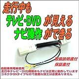 走行中でもテレビが見られる スバル H0014VA000** (NR-MZ90-FJ)