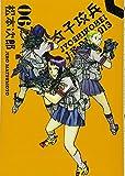 女子攻兵 6 (BUNCH COMICS)