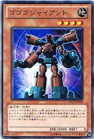 遊戯王 ORCS-JP004-R 《ゴゴゴジャイアント》 Rare